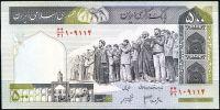 Irán - (P 137 Ad) 500 Rials (2005) - UNC