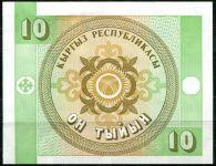 Kyrgyzstán (P2) - 10 Tyiyn (1993) - UNC
