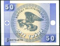 Kyrgyzstán (P3) - 50 Tyiyn (1993) - UNC