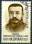 (1989) MiNr. 5992 - O - SSSR - 100. výročí narození Li Dazhao