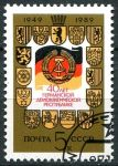 (1989) MiNo. 6000 - O - USSR - post stamps