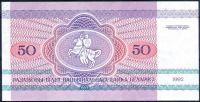 Bělorusko - (P7) 50 RUBLŮ (1992) - UNC