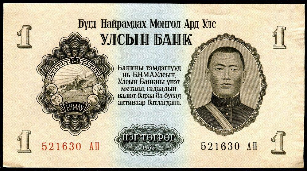 Mongolsko - (P28) - 1 tugrik (1955) - UNC