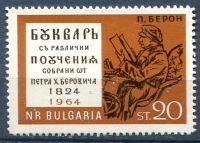 (1964) MiNr. 1455 ** - Bulharsko - titulní strana tisku z r. 1824